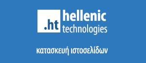 Κατασκευή Ιστοσελιδων Hellenic Technologies