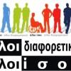 Ξεκινά η θεώρηση & χορήγηση των Δελτίων Μετακίνησης Ατόμων Με Ειδικές Ανάγκες
