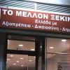 Αλλαγή έδρας για τα γραφεία Αραχωβίτη και ΣΥΡΙΖΑ Λακωνίας