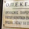 Δαβάκης για την υποστελέχωση του Γραφείου ΟΠΕΚΕΠΕ Σπάρτης