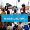 Δημιουργία Κέντρων Κοινότητας στις Πρωτεύουσες των νομών της Πελοποννήσου.