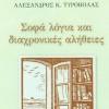 """Παρουσίαση Βιβλίου """"Σοφά Λόγια και Διαχρονικές Αλήθειες"""" στην Πνευματική Εστία Σπάρτης"""