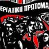 Εργατική Πρωτομαγιά 2016 – Εορτασμός 8 Μαΐου στην Σπάρτη