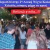 Το Report24 στην 2η Λευκή Νύχτα Καλαμάτας… Χιλιάδες κόσμος μέχρι το πρωί. Βίντεο