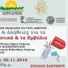 Ενημερωτική Εκδήλωση στην Σπάρτη για τα Αντιβιοτικά και τα Εμβόλια.