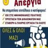 24ωρη Γενική Πανελλαδική Απεργία την Πέμπτη 8 Δεκεμβρίου 2016