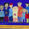 Μήνυμα Γρυπιώτη για την Παγκόσμια Ημέρα Εθελοντισμού.
