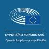 Διευρυμένο Περιφερειακό Συνέδριο στην Σπάρτη με θέμα τα Ευρωπαϊκά Χρηματοδοτικά Εργαλεία
