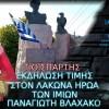 Τ.Ο. Σπάρτης :Τιμητική εκδήλωση στον Ήρωα Παναγιώτη Βλαχάκο