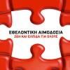 Άρση του Αποκλεισμού της εθελοντικής αιμοδοσίας στον Δήμο Ευρώτα