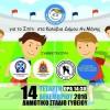2ο Φιλανθρωπικό τουρνουά ποδοσφαίρου για το Χαμόγελο του Παιδιού