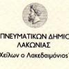 Η νέα σύνθεση τού Διοικητικού Συμβουλίου της Ένωσης Πνευματικών Δημιουργών.