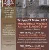 Πραγματοποίηση εκδηλώσεων στο Μανουσάκειο Μουσείο