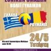 Φιλικός αγώνας μεταξύ των Εθνικών Ομάδων βόλεϊ γυναικών Ελλάδας – Ρουμανίας στους Μολάους