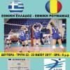 Τρεις φιλικοί αγώνες με την Εθνική Ρουμανίας στον Βλαχιώτη.