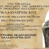 Με Παρουσία Παυλόπουλου τα Παλαιολόγεια 2017 – Πρόγραμμα