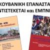 Εκδήλωση-συζήτηση στην Σπάρτη, για τη σημερινή Κούβα!