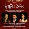 Η παράσταση «Η ΠΟΛΙΣ ΕΑΛΩ» την Τετάρτη 14 Ιουνίου στον Μυστρά.