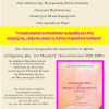 Επιστημονική Ημερίδα από τον Σύλλογο Λογκανικιωτών Σπάρτης «Η Βελεμίνα»