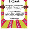 Φιλανθρωπικό Bazaar από το Κέντρο Αγωγής Παιδιού & Εφήβου ''Εξέλιξη!