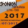 Διοργάνωση του αγώνα υπεραπόστασης Κρόνιο Πέρασμα για 4η χρονιά στα χωριά του Πάρνωνα.
