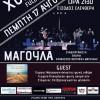 Χοές συναυλία στη Μαγούλα