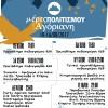 Μέρες Πολιτισμού – Αγόριανη 2017 πρόγραμμα εκδηλώσεων.