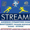 Live Streaming η 31η Διεθνής Συνάντηση Στίβου Ελλάς – Κύπρος στην Σπάρτη. Βίντεο