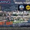 Ο Μικρός και Μεγάλος Τελικός του Laconia Summer Basketour σε Live Streaming