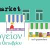 Local on – market #κάλεσμα