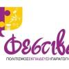 Ο Πολιτιστικός Σύλλογος Λογκανίκου για το Φεστιβάλ  «Σπάρτη. Παγκόσμια Πόλη».