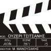 Προβολή της ταινίας «ΤΟ ΟΥΖΕΡΙ του ΤΣΙΤΣΑΝΗ» στην Σελλασία
