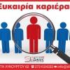 Ευκαιρία Καριέρας στην Δικλίς Μεσίτες Ασφαλίσεων. Νέα θέση εργασίας.