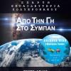 Το Φορητό Ψηφιακό Πλανητάριο την Τρίτη στο Ιδιωτικό Βάνας Πολυχρονάκου