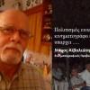 Έφυγε ο Λάκωνας Υπαίθριος Κινηματογραφιστής Ντίνος Αϊβαλιώτης.