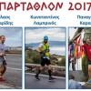 Ο Δήμος Σπάρτης τιμά τους Σπαρταθλητές.