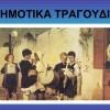 1ησυνάντηση Χορωδιών με Δημοτικά καιΠαραδοσιακά τραγούδια