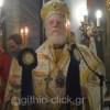 40νθημερο μνημόσυνο του Μακαριστού Μητροπολίτου Μάνης κυρού Χρυσοστόμου