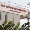 Προσλήψεις εποχικού προσωπικού στο Νοσοκομείο Σπάρτης και Μολάων.