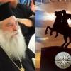 """Μητροπολίτης Ευστάθιος """"Η Μακεδονία είναι μία, ελληνική και ορθόδοξη χριστιανική"""""""