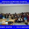 Με επιτυχία το εκπαιδευτικό πρόγραμμα στο νοσηλευτικό προσωπικό του Γ.Ν Σπάρτης