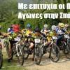 Με επιτυχία οι Ποδηλατικοί Αγώνες στην Σπάρτη.