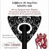 Ανοιξιάτικη, μουσικοχορευτική εκδήλωση του Μουσικού Ομίλου Σπάρτης