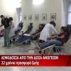 Επιτυχημένη η εθελοντική Αιμοδοσία στα Ανώγεια – Βίντεο