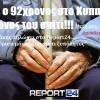 Βρέθηκε ο 92χρονος στο Κυπαρίσσι. Γύρισε μόνος του σπίτι – Αποκλειστικές Δηλώσεις