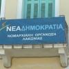 Πρόσκληση των μελών της ΝΟΔΕ Λακωνίας σε τακτική συνεδρίαση
