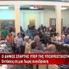 Δείτε το ρεπορτάζ από το Δημοτικό Συμβούλιο Σπάρτης για το θέμα της υποχρεωτικότητας – Βίντεο