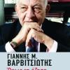 Σήμερα η παρουσίαση του βιβλίου του Γιάννη Βαρβιτσιώτη «Όπως τα έζησα»