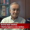 Συγχαρητήρια Ορφανού σε ΝΕΦΕ Λακωνίας