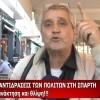 Αγανάκτηση και θλίψη! Γκάλοπ στην Σπάρτη για το Μακεδονικό – Τι είπαν οι Σπαρτιάτες. Βίντεο
